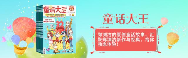微网站滚动中下童话大王